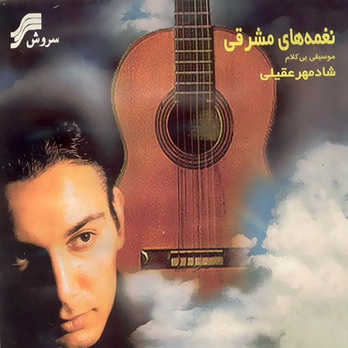Shadmehr Aghili - Eastern Tunes (2001)