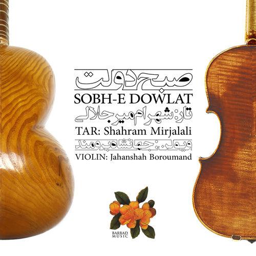 Shahram Mirjalali, Jahanshah Boroumand - Sobh-E Dowlat (2012)
