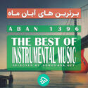 The Best Of Aban 1396 (Selected By SONGSARA.NET)