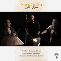 Abdolreza Rostamian - Sari Galin (2017)