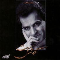 Ardeshir Rohani - Koye Doost (1997)