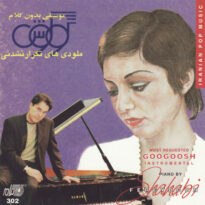 Fereydoun Shahabi - Most Requested Googoosh (2000)