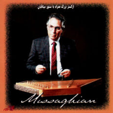 Missaghian - Santoore Missaghian Vol 1 (1995)