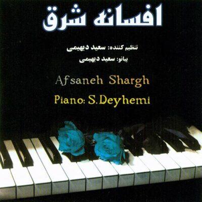 Saeid Deyhemi - Afsaneye Shargh