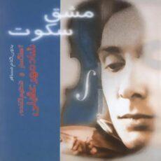 Shadmehr Aghili - Mashgh-E Sokout (2015)
