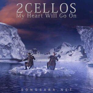 2CELLOS - My Heart Will Go On (2018)
