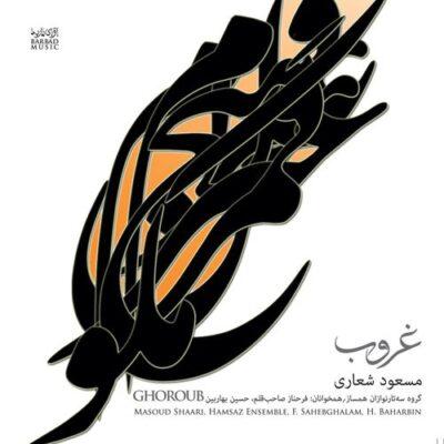 Masoud Shaari, Hamsaz Ensemble - Ghoroub (2011)