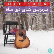VA - The Best Of Dey 1396 (Selected By SONGSARA.NET)