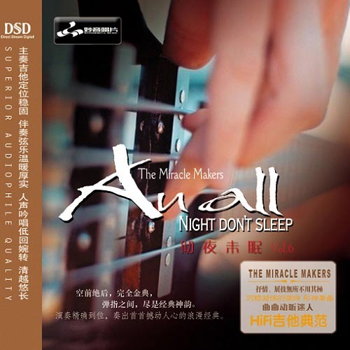 Chen Xiaoping - An All Night Don't Sleep Vol.6 (2017)