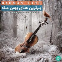 VA – The Best Of Bahman 1396 (Selected By SONGSARA.NET)