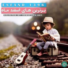 The Best Of Esfanad 1396