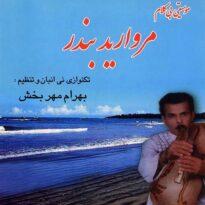 Bahram Mehrbakhsh - Morvaride Bandar (2010)