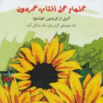Fereydoun Khoshnoud - Golham Gole Aftabgardoon (2016)