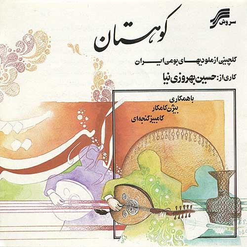 Hosein Behroozinia - Koohestan (2002)