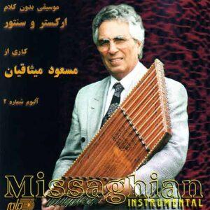 Missaghian - Santoore Missagian Vol 2 (1999)