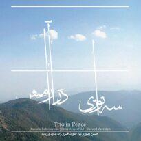سه نوازی در آرامش