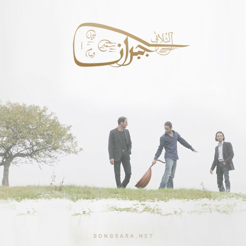 Le Trio Joubran - Discography