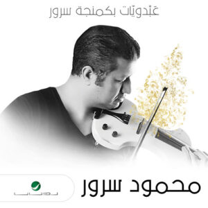 Mahmoud Sorour - Abdawyat Bi kamanjat Sorour (2018)