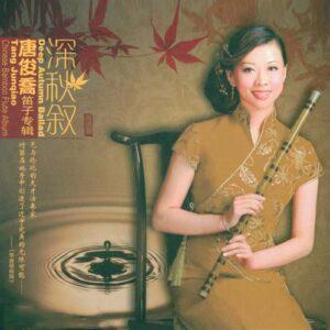 Tang Junqiao - Deep Autumn Ballad (2010)