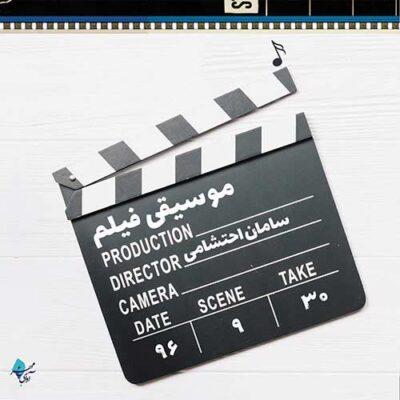 Saman Ehteshami - Musighi Film (2018)