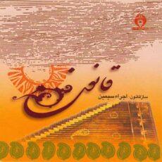 Simin Agharazi - Ghanoon Solo (2010)