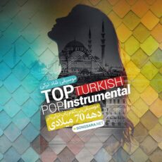 VA - TOP Turkish Pop Instrumental (2018)