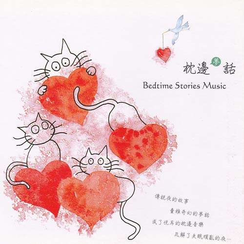 Various Artists - Bedtime Stories Music (2005)