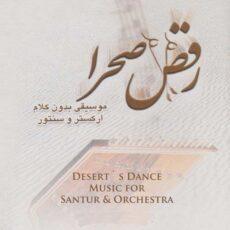 Kian Sedighi - Desert`s Dance