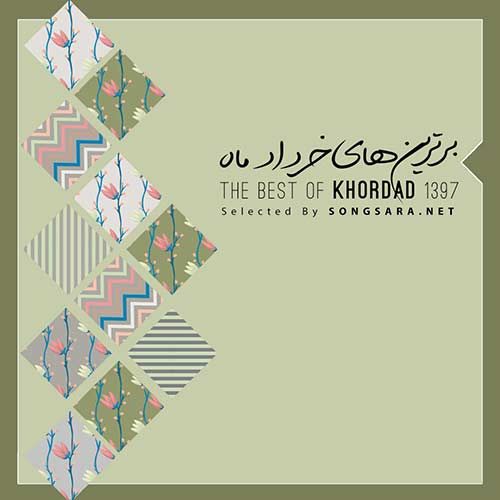The Best Of Khordad 1397 (Selected By SONGSARA.NET)