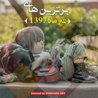 The Best Of Tir 1397 (Selected By SONGSARA.NET)