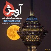 Avizheh (Perisan Music Instrumental) Vol.1