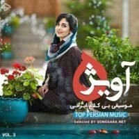 Avizheh (Perisan Music Instrumental) Vol.3