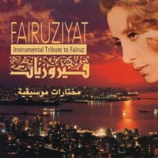 Fairuziyat: Instrumental Tribute to Fairuz