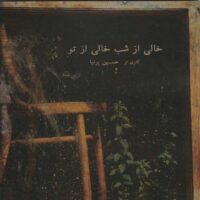 Hossein Pirnia - Khali Az Shab Khali Az To