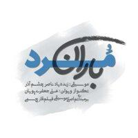 Ali JafariPouyan - Marde Baran