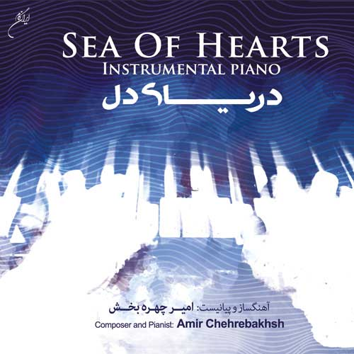 Amir Chehrebakhsh - Sea Of Hearts