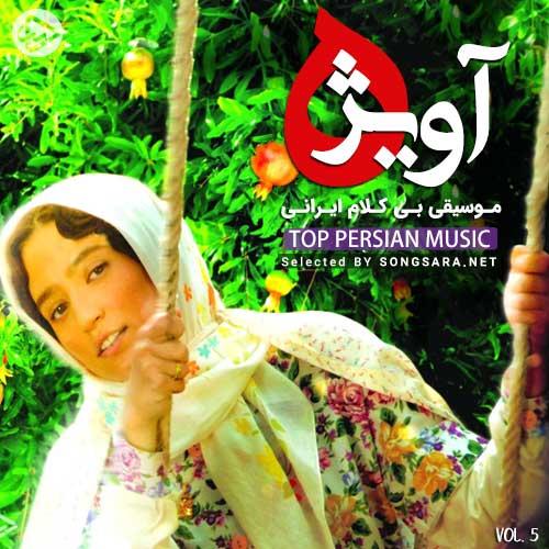 Avizheh (Perisan Music Instrumental) Vol.5