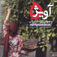 Avizheh (Perisan Music Instrumental) Vol.6