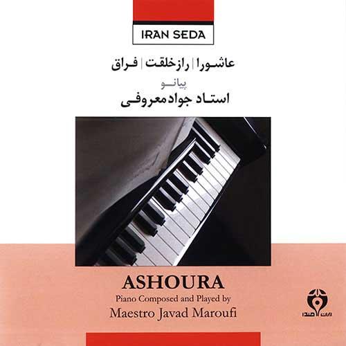 Javad Maroufi - Ashoora