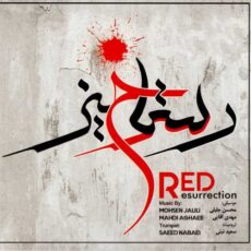 Mohsen Jalili - Red Resurrection