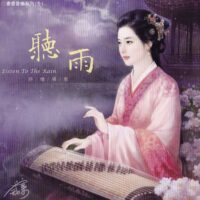 Wang Jun-xiong - Listen To The Rain