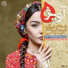 Avizheh (Perisan Music Instrumental) Vol.7