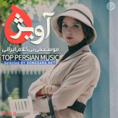 Avizheh (Perisan Music Instrumental) Vol.9