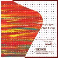 EKOOB - East & West