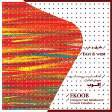 EKOOB - East & West