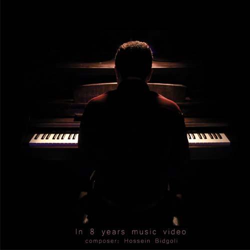 Hossein Bidgoli - In 8 Years