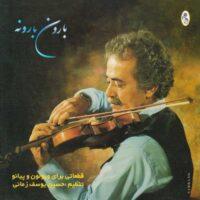 Hossein Yusef Zamani, Hooman Khalatbari - Baroon Barooneh