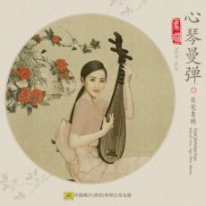 Ma Lin - Xin Qin Man Tan (2017)
