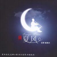 Yu Xiaoqing - Summer Breeze