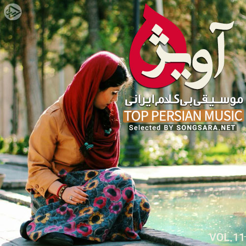 Avizheh (Perisan Music Instrumental) Vol.11